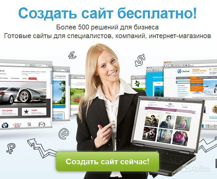 Как создать свой сайт в нете