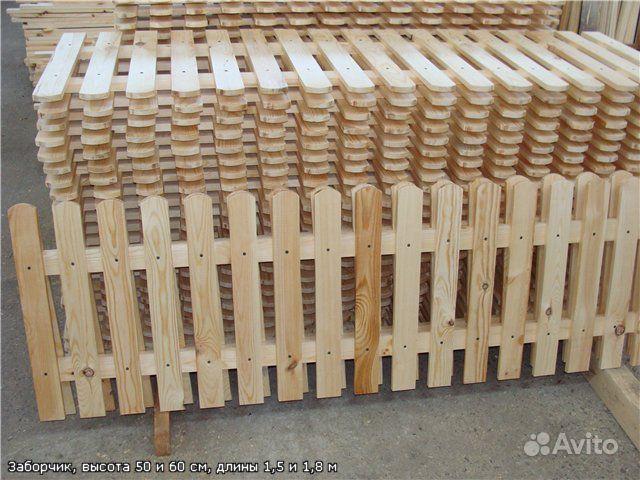 Секции деревянного штакетника.