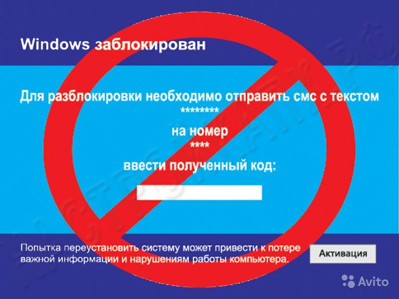 Удаление sms баннера вымогателя с компьютера. Баннер windows заблокирован.