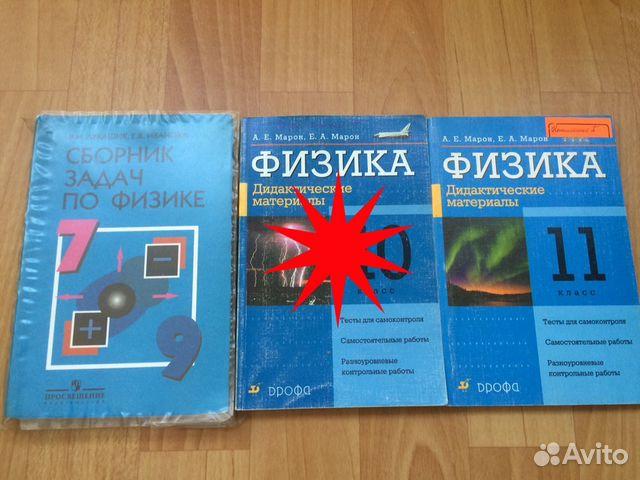 гдз по дидактические материалы по физике