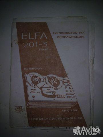 Инструкция паспорт Эльфа 201-3