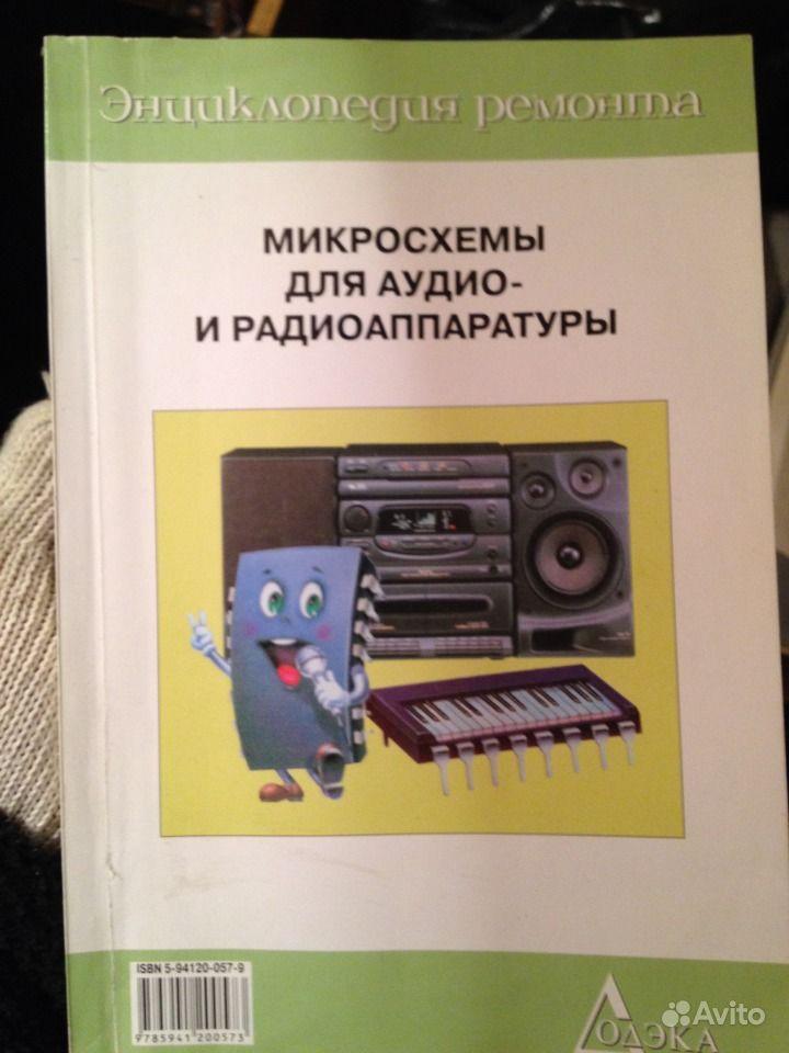 Микросхемы для аудио и