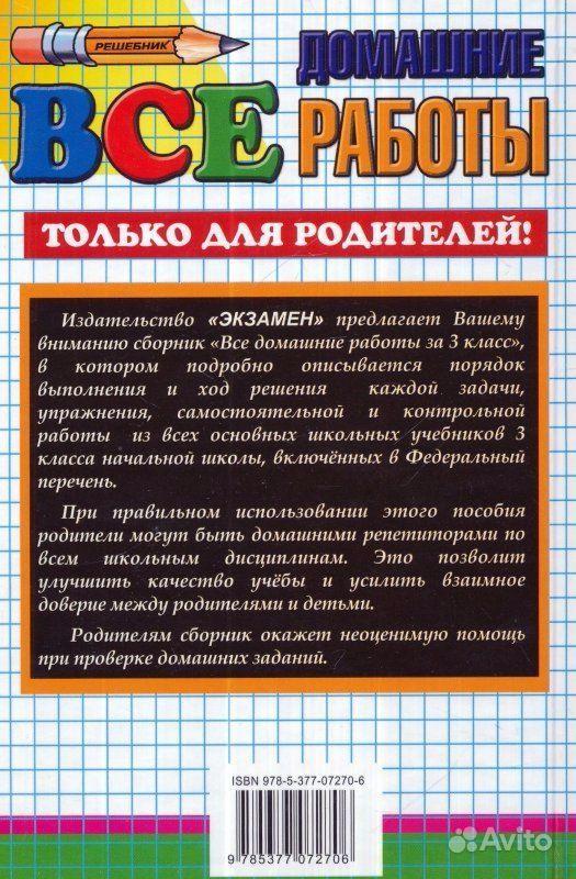 Готовые домашние задания 3 класс школа россии