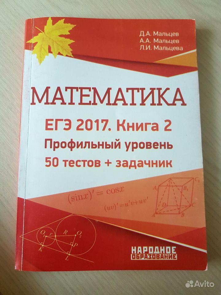 математика экзамен решебники