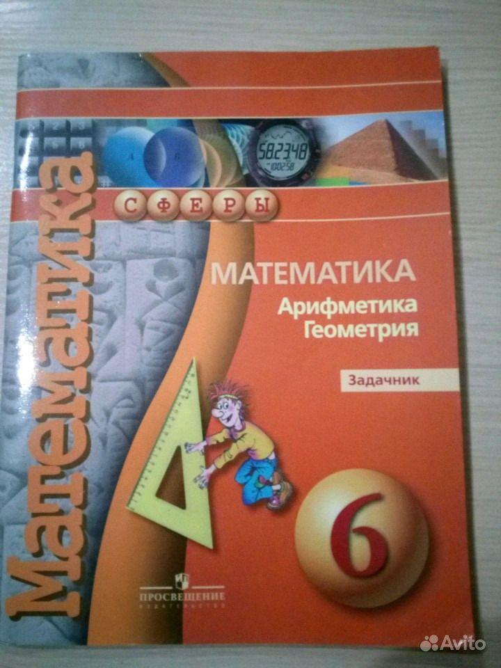 Задачник по математике смирновой