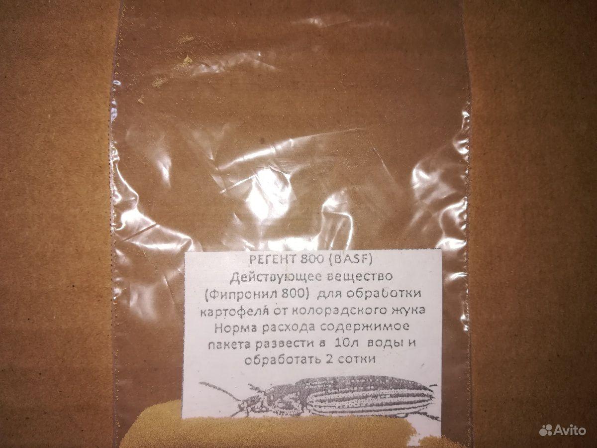 Раундап купить на Зозу.ру - фотография № 5