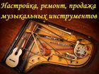 Ремонт, настройка музыкальных инструментов