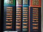 Сканави 4 тома