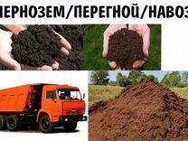 Чернозем, плодородный грунт, навоз, перегной. Дост