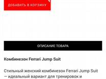 Ferrari Puma - Купить модную женскую одежду в России на Avito f9c9d975ee5