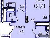 2-к квартира, 61.4 м², 16/20 эт.