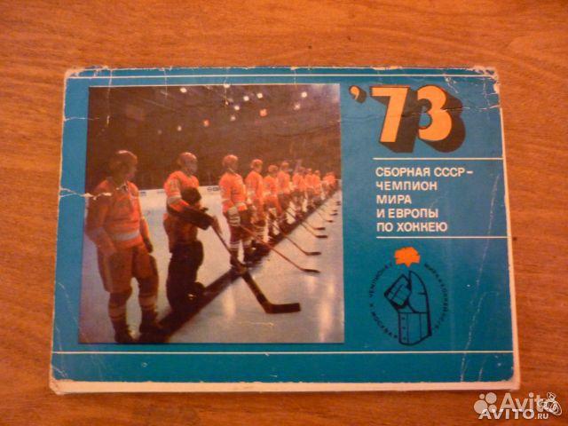 Сборная ссср 1973 открытки цена, картинки котом