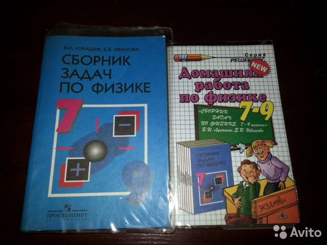 Решебник по сборнику задач по физике и математике
