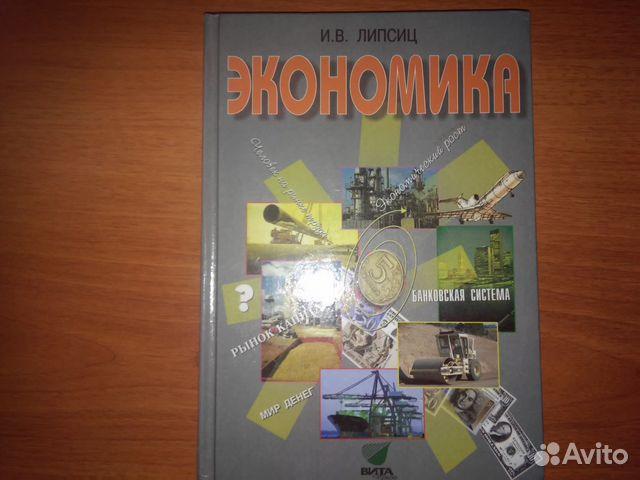 ЛИПСИЦ ЭКОНОМИКА 10-11 КЛАСС СКАЧАТЬ БЕСПЛАТНО