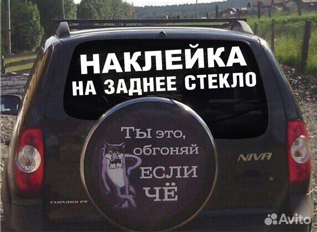 Услуги - Наклейка-реклама на стекло авто. Монтаж бесплатно в ... 0ae48ef44d4