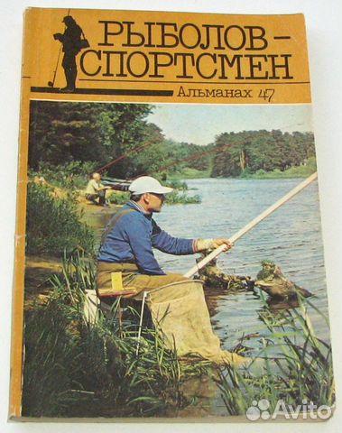рыболов спортсмен купить на авито