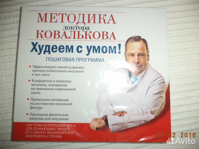 Эффективная Диета Ковалькова. Почему так эффективна диета доктора Ковалькова, подробное меню на месяц с рецептами