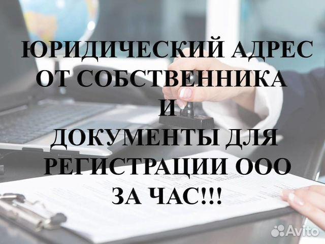 Купить юридический адрес в Москве для регистрации ООО с