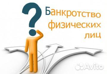 банкротство физического лица ульяновск