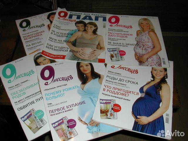 Журнал «9 месяцев» - общепризнанное авторитетное издание для будущих родителей.