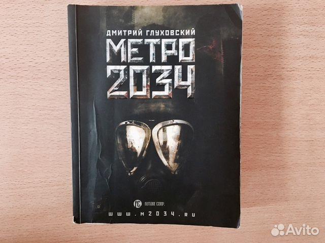 Книга Метро 2035  Дмитрий Глуховский Купить книгу