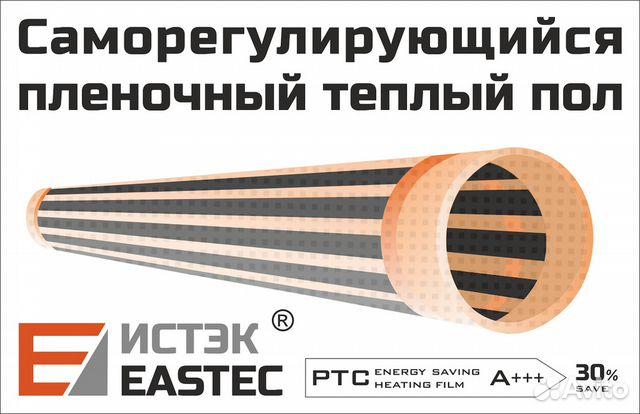 e56dcb682fc9 Саморегулирующийся пленочный теплый пол в Кемерово— фотография №1