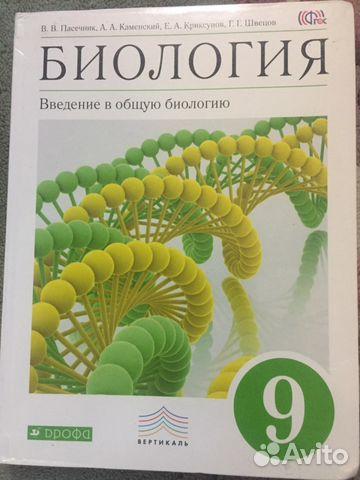 Гдз онлайн по биологии 10 класс каменский