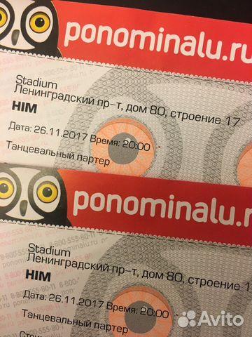 Билеты на концерт him афиша кино спб лето трк