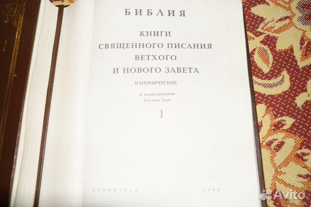Библия в двух томах 89159765202 купить 2