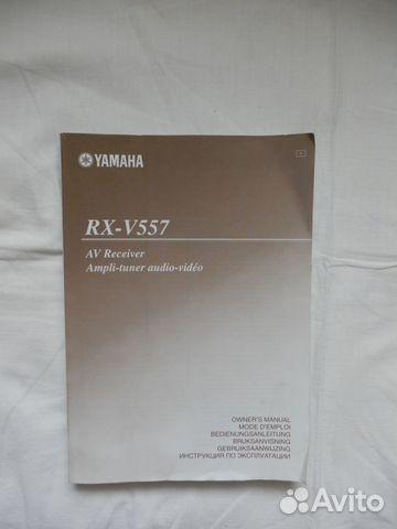 Инструкция по эксплуатации yamaha rx-v557 оригинал 89614516988 купить 1