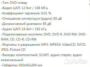DVD видеоплеер Sony DVP-NS308
