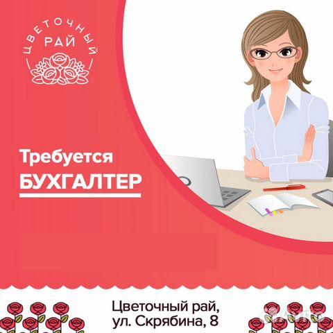 Авито город ковров вакансии бухгалтера качества бухгалтера