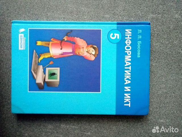 Учебник информатика и икт 5 класс купить в саратовской области на.