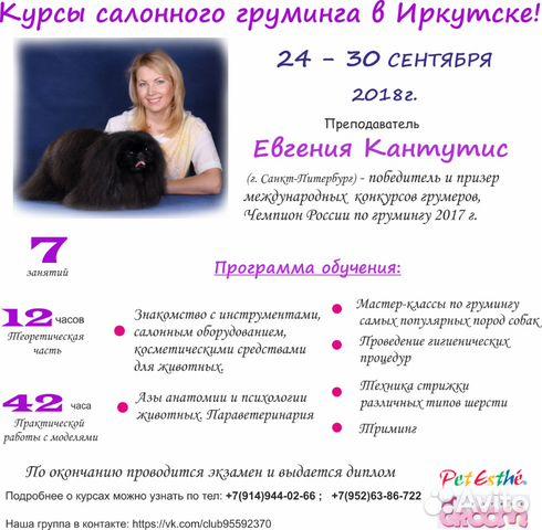 Иркутск объявления знакомства www знакомства регистрация