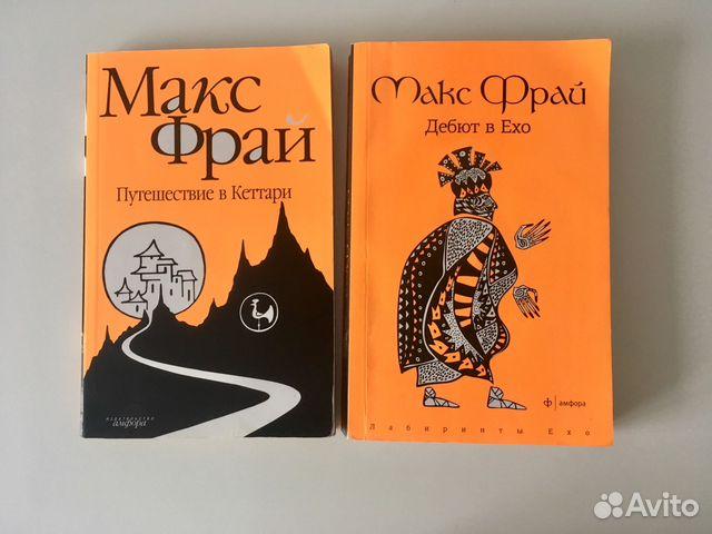 МАКС ФРАЙ ПУТЕШЕСТВИЕ В КЕТТАРИ СКАЧАТЬ БЕСПЛАТНО