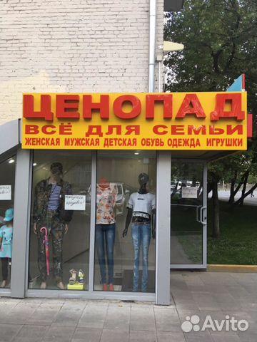 Авито москва сниму торговое помещение ставка аренды офисов класса а в москве