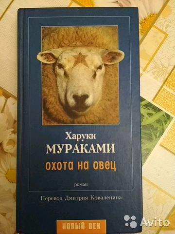 охота у овец