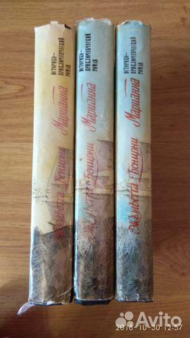 Жюльетта Бенцони Марианна- комплект из 3 книг купить 2
