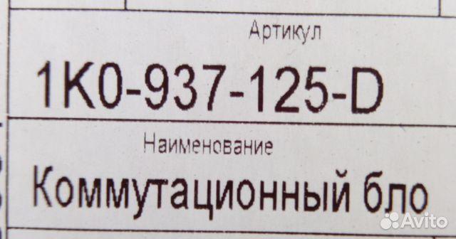 d7d333a20975 Блок предохранителей (1K0937125D) в Кемерово купить в Кемеровской ...