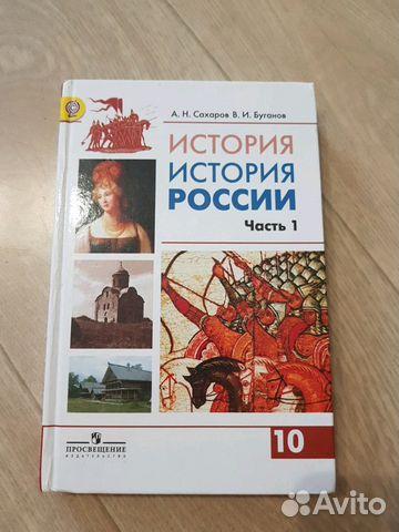 История России 10 класс 89270157747 купить 1