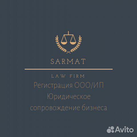 регистрация ип ооо красноярск
