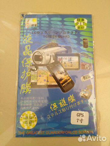 Защитная пленка для планшета 7 89216148636 купить 1