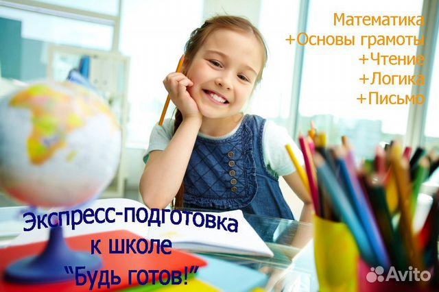 Подготовка к школе, обучение чтению  89135987111 купить 2