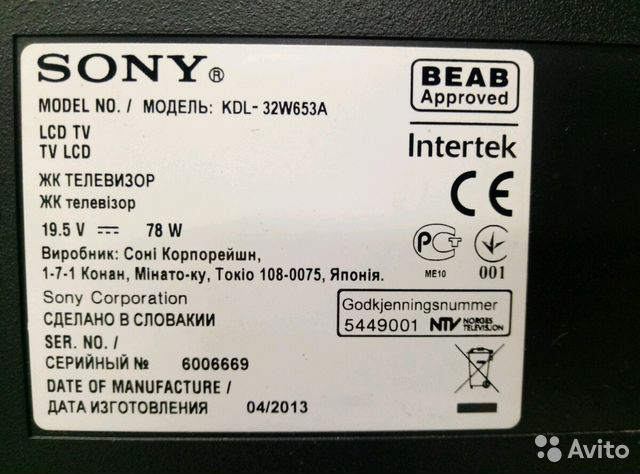 Телевизор Sony купить 1