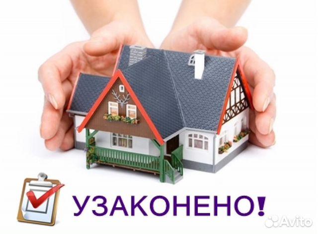 Узаконение самовольных построек 89173685815 купить 1