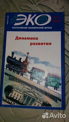 Эко всеросийский экономический журнал 89086380835 купить 1