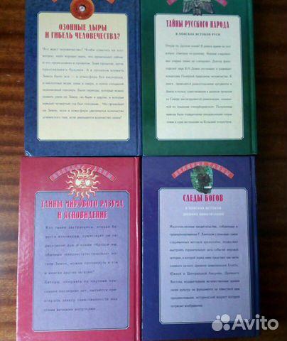 Великие тайны набор книг 89507466679 купить 5