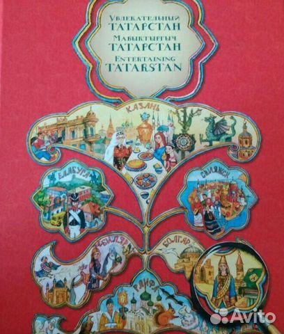 Увлекательный Татарстан книга купить 1