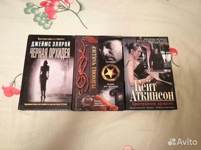 Книги. Зарубежные детективы  89206532070 купить 1