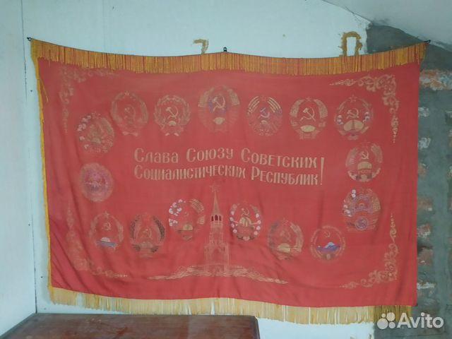 Знамя Слава Союзу Советских Социалистических Респу